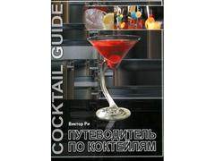 Путеводитель по коктейлям (автор - Ри В.)