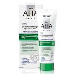 Успокаивающий крем для лица с аминокислотами, постпилинговый уход, SPF 15, 50 мл.