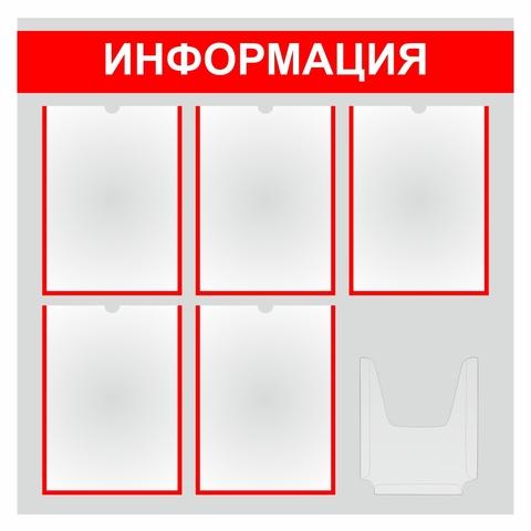 Информационный стенд на 5 плоских + 1 объемный карман 800х850мм