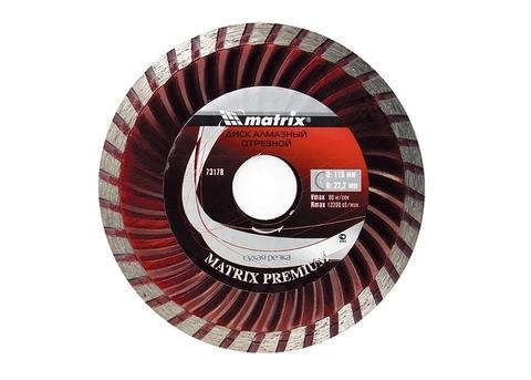 Диск отрезной алмазный Turbo 180*22.2мм сухая резка MATRIX