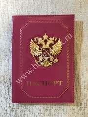 Обложка для паспорта из натуральной гладкой кожи с гербом РФ цвет Малиновый