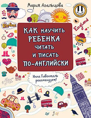 Как научить ребенка читать и писать по-английски