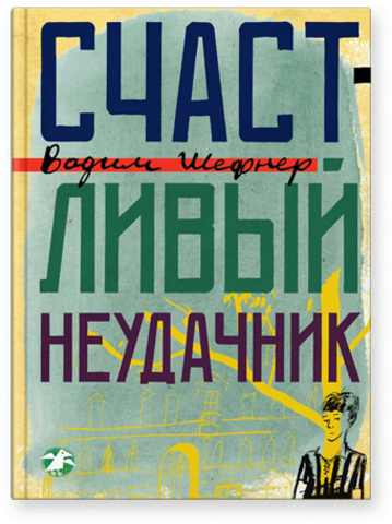 Вадим Шефнер «Счастливый неудачник»