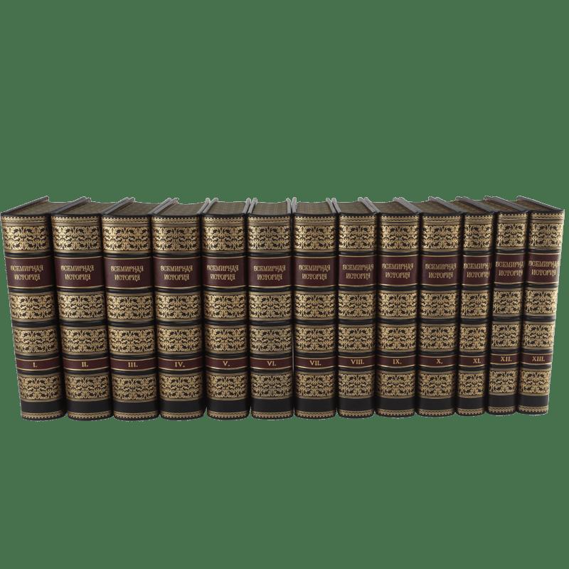Всемирная история в 13 томах