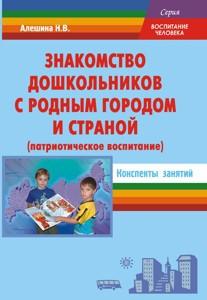 алешина н в знакомим дошкольников с родным городом конспекты занятий