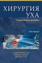 Хирургия уха Гласскока–Шамбо: руководство в двух томах (комплект)