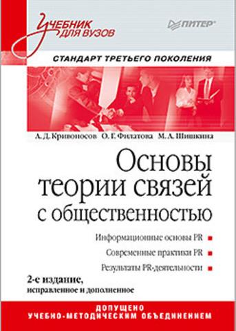 Основы теории связей с общественностью: Учебник для вузов. 2-е изд. Стандарт третьего поколения