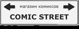 ComicStreet.ru