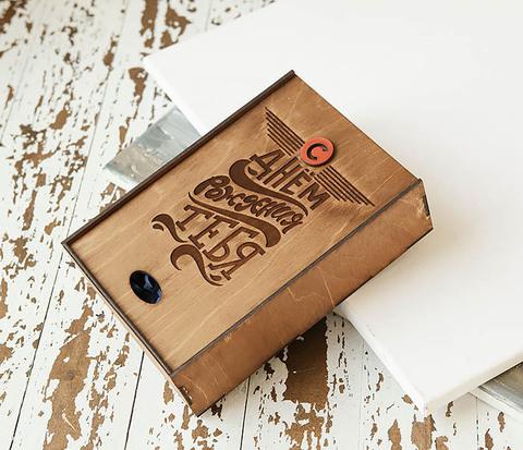 Вместительная подарочная коробка на День рождения (18*26*7,5 см)