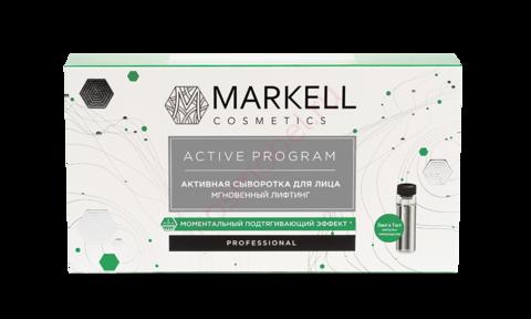 Markell Active Program Активная Сыворотка для лица мгновенный лифтинг 7x2мл