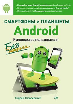 Смартфоны и планшеты Android без напряга. Руководство пользователя смартфоны android без напряга руководство пользователя