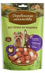 Деревенские лакомства для собак мини-пород Косточки из индейки 55гр
