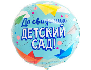 Выпускной Шар До свидания Детский Сад 1202-2825_m1.jpg