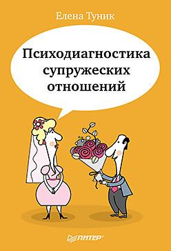 Психодиагностика супружеских отношений