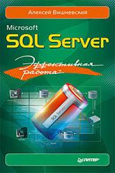 Microsoft SQL Server. Эффективная работа вишневский а эффективная работа ms sql server