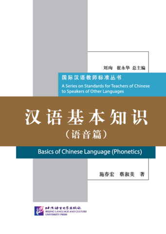 A Series on Standards for Teachers of Chinese to Speakers of Other Languages: Basics of Chinese Language (Phonetics)