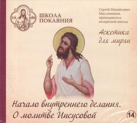 mp3 - Начало внутреннего делания. О молитве Иисусовой