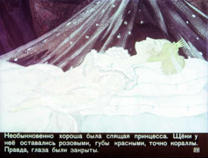 Диафильм Спящая Красавица