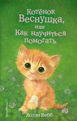 Котёнок Веснушка, или Как научиться помогать
