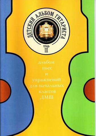 Катанский А. В. Детский альбом гитариста. Тетрадь3.