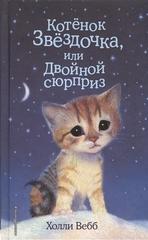 Котенок Звёздочка, или Двойной сюрприз