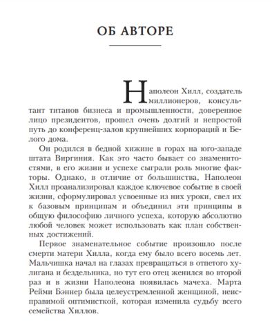 Думай и богатей Наполеон Хилл книга