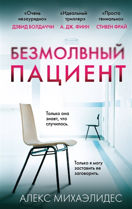 Kitab Безмолвный пациент   Михаэлидес А.