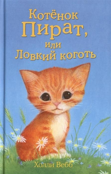Kitab Котёнок Пират, или Ловкий коготь   Вебб Х.