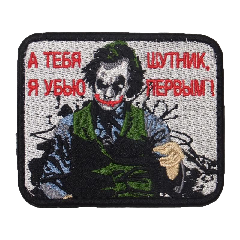 Нашивка Джокер