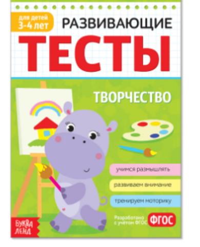 071-3336 Развивающие тесты «Творчество» для детей 3-4 лет, 16 стр.