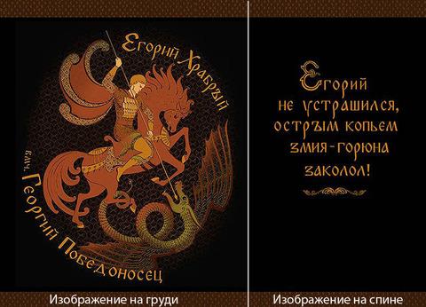 """Футболка детская """"Егорий Храбрый"""""""
