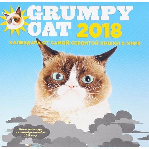 Э.КалНаст.2018.Grumpy Cat.Календ.от сам.серд.кошки