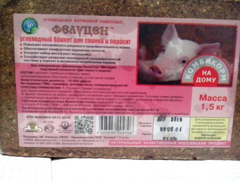 Углеводный брикет для свиней и поросят 1.5кг