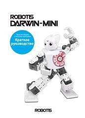 Краткое руководство, DARWIN-MINI