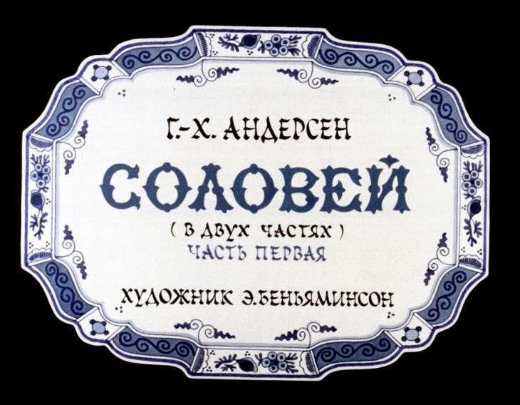 Диафильм Соловей