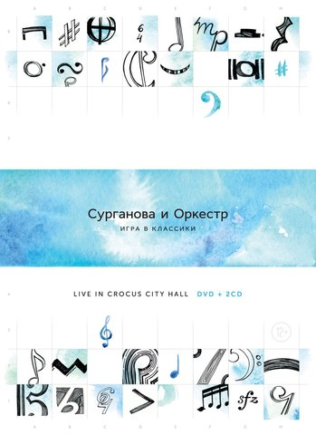 Игра в классики (Live In Crocus City Hall) CD/DVD