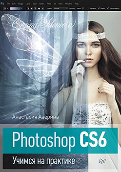 Photoshop CS6 photoshop cs6