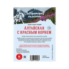 Набор трав и специй Алтайская с красным корнем