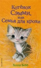 Котёнок Сэмми, или Семья для крохи
