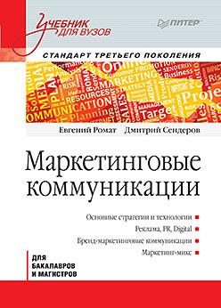 Маркетинговые коммуникации: Учебник для вузов. Стандарт третьего поколения