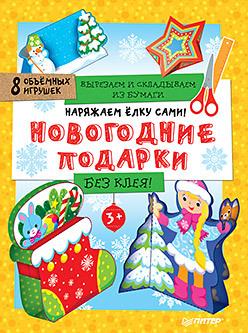 Наряжаем ёлку сами! Новогодние подарки. Вырезаем и складываем из бумаги. Без клея! 8 объёмных игрушек 3+ цена