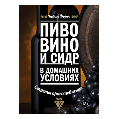 Пиво, вино и сидр в домашних условиях. Секреты приготовления (книга)