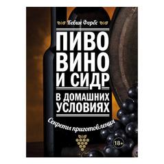 Пиво, вино и сидр в домашних условиях. Секреты ...