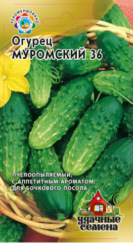 Семена Огурец Муромский 36