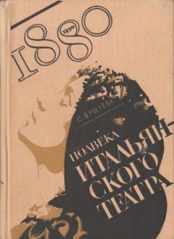 Полвека итальянского театра (1880 - 1930)