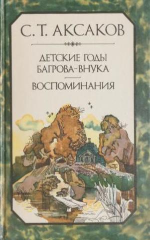 Детские годы Багрова-внука. Воспоминания