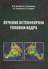 Лечение остеонекроза головки бедра