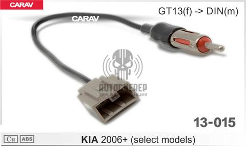 Антенный переходник Carav 13-015 Kia/ Hyundai