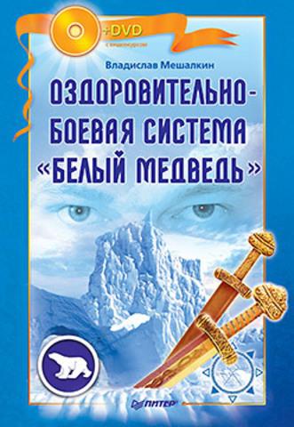"""Мешалкин В. Э. """"Оздоровительно-боевая система «Белый Медведь» + DVD"""""""