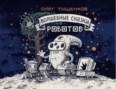 Волшебные сказки роботов. Б/У